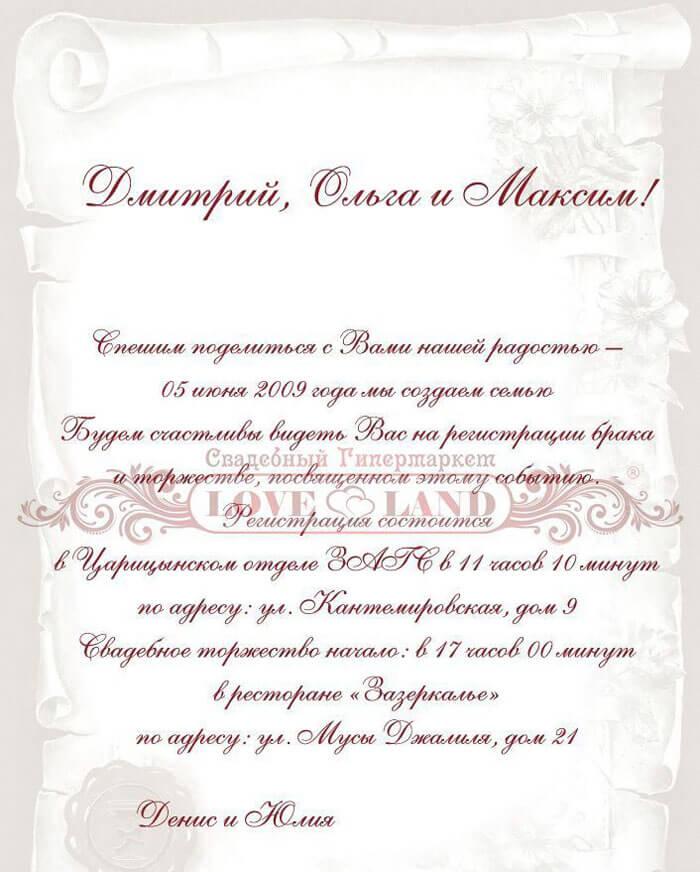 Приглашения на свадьбу текст тематические